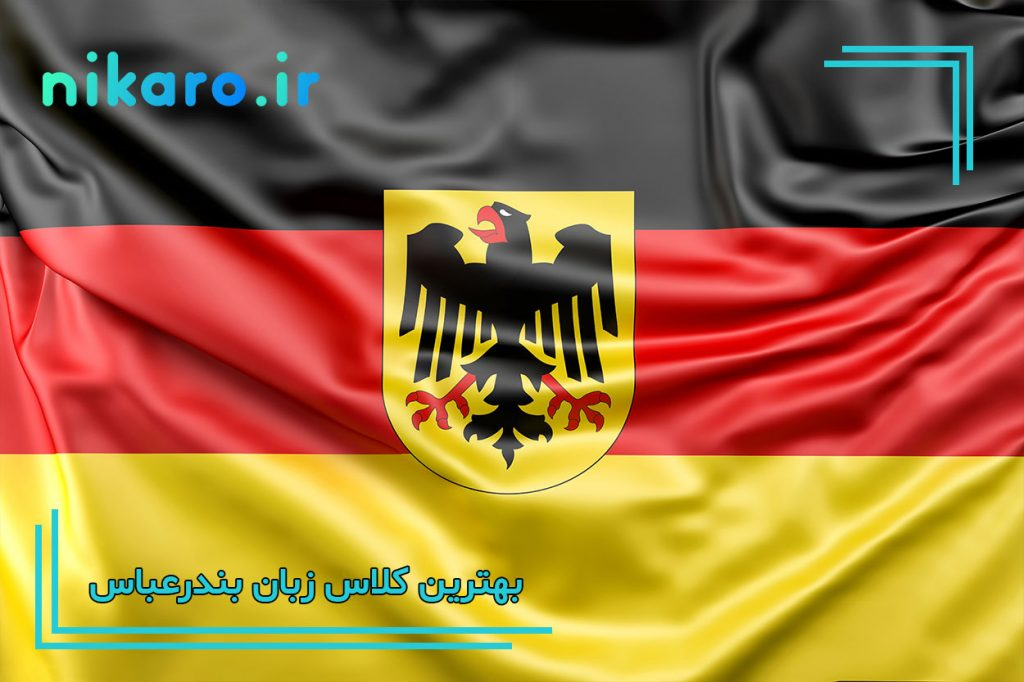معرفی بهترین کلاس آلمانی بندرعباس