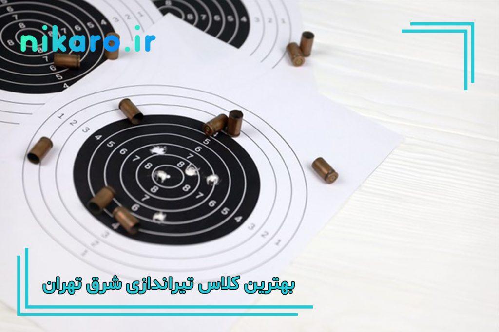 بهترین کلاس تیراندازی شرق تهران