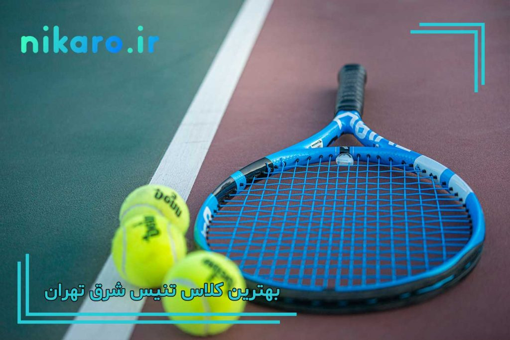 بهترین کلاس تنیس شرق تهران