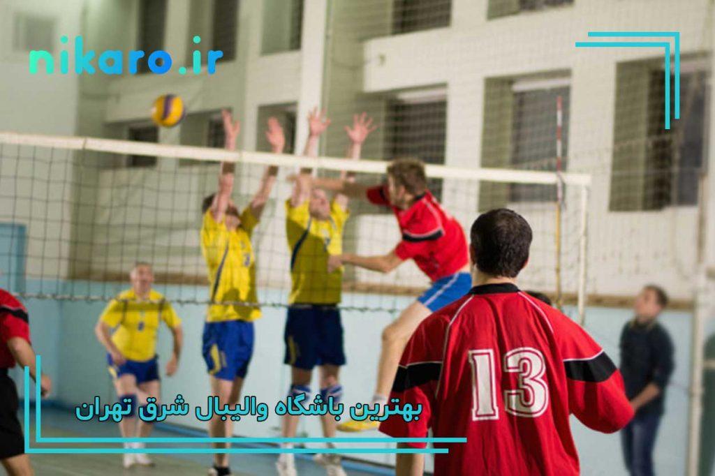 معرفی بهترین باشگاه والیبال شرق تهران