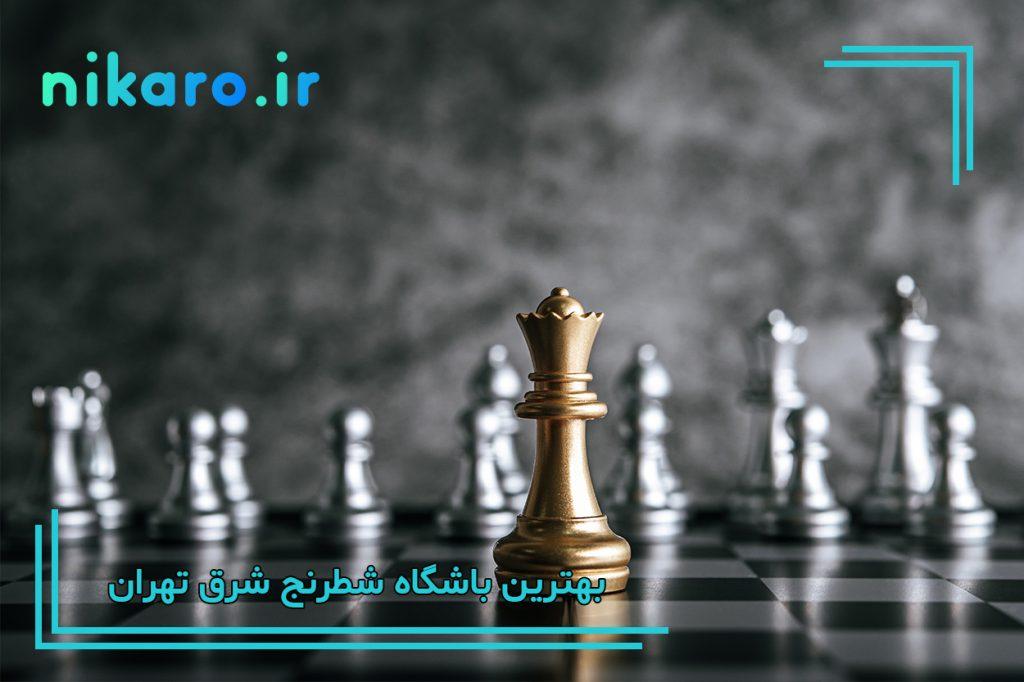 معرفی بهترین کلاس شطرنج شرق تهران