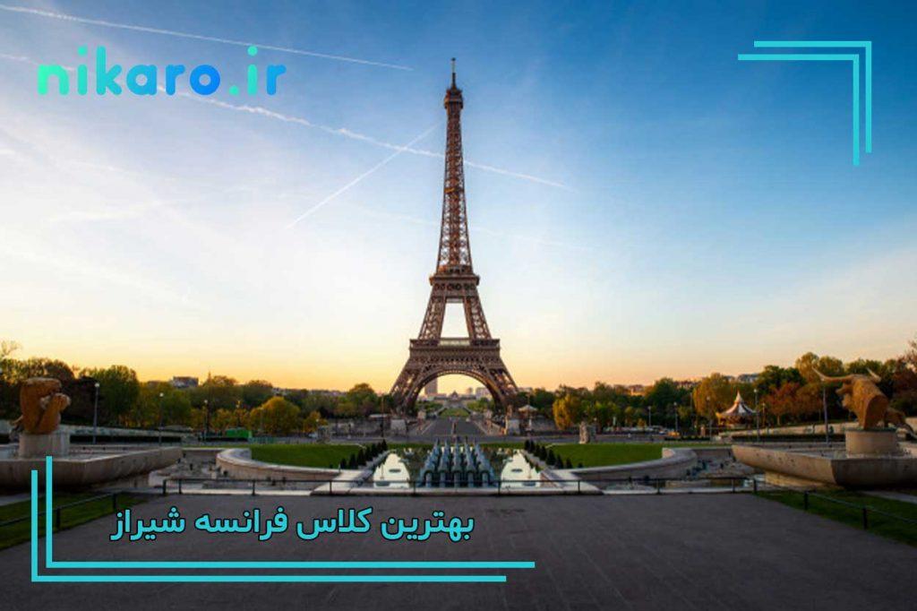 معرفی بهترین کلاس فرانسه شیراز
