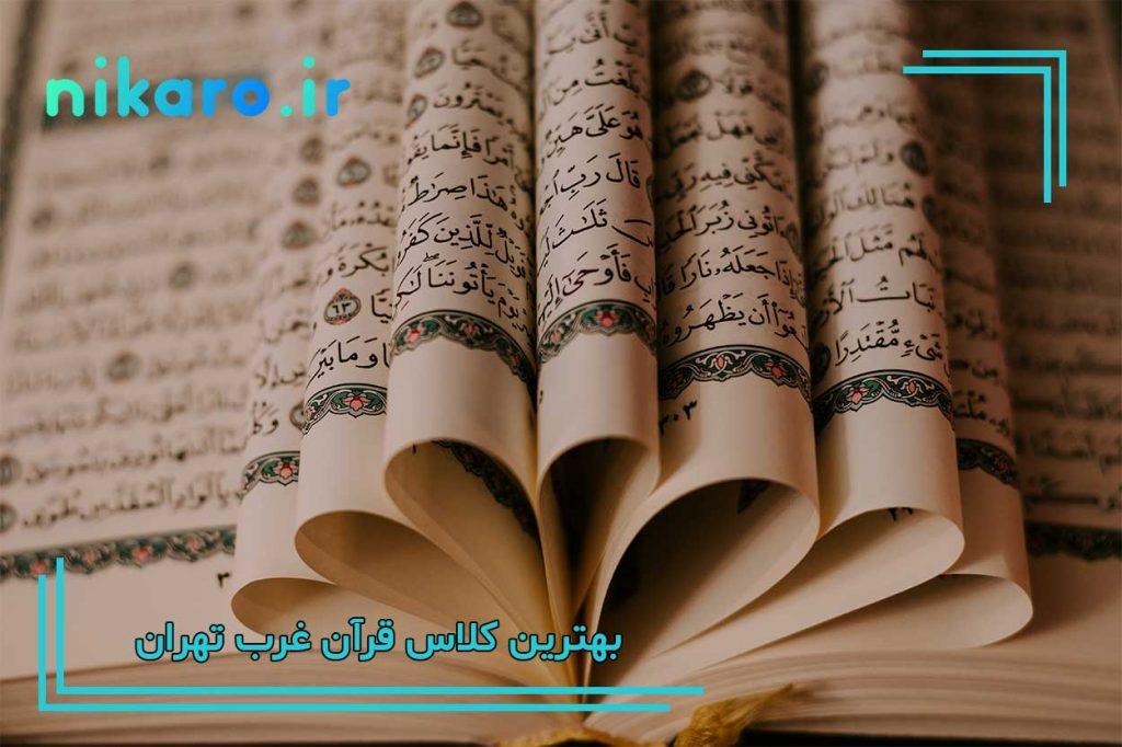 معرفی بهترین کلاس قرآن غرب تهران