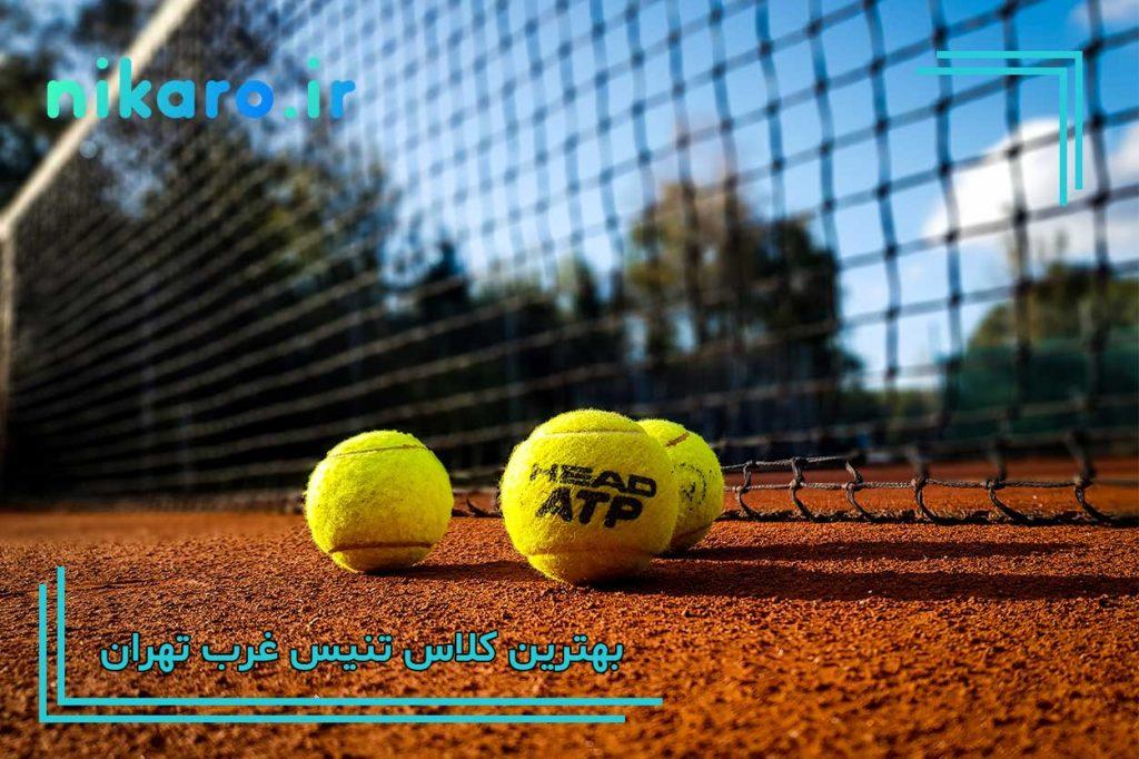 بهترین کلاس تنیس غرب تهران