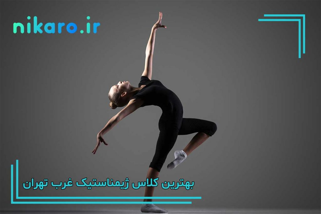 بهترین کلاس ژیمناستیک غرب تهران