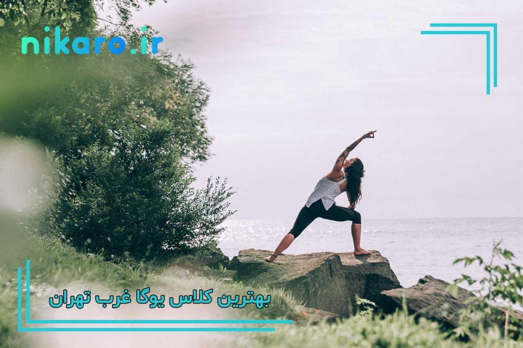 معرفی بهترین کلاس یوگا غرب تهران