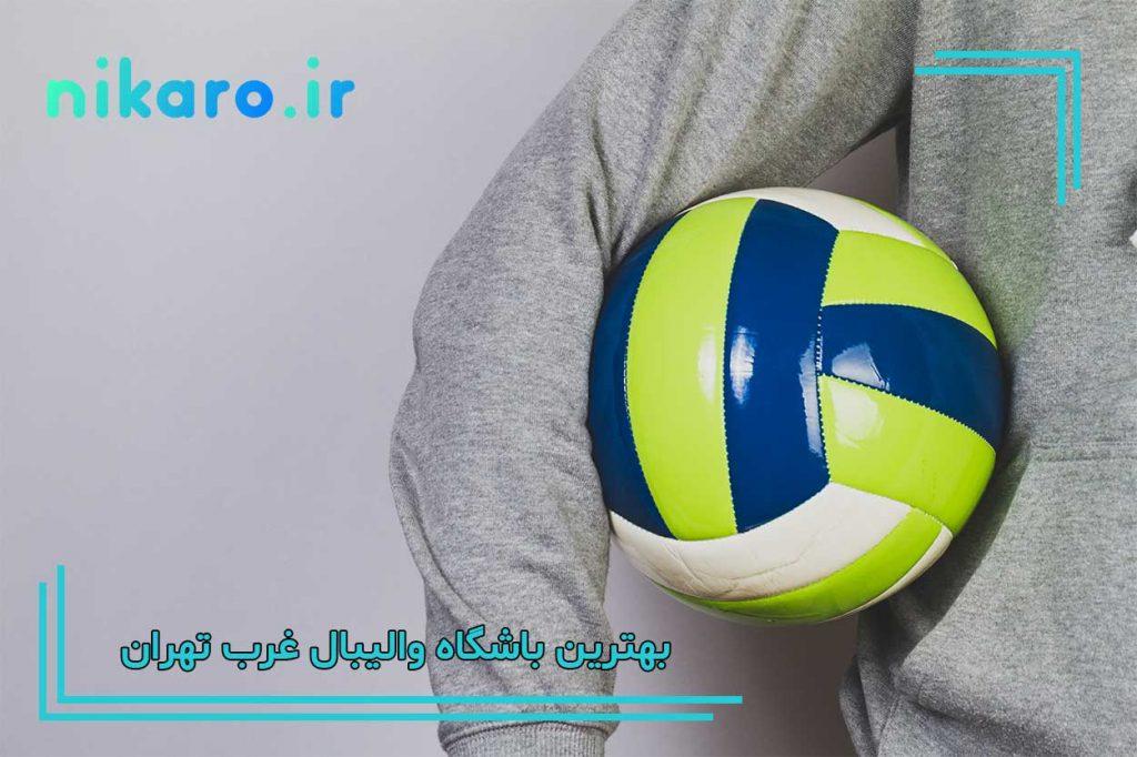 معرفی بهترین باشگاه والیبال غرب تهران
