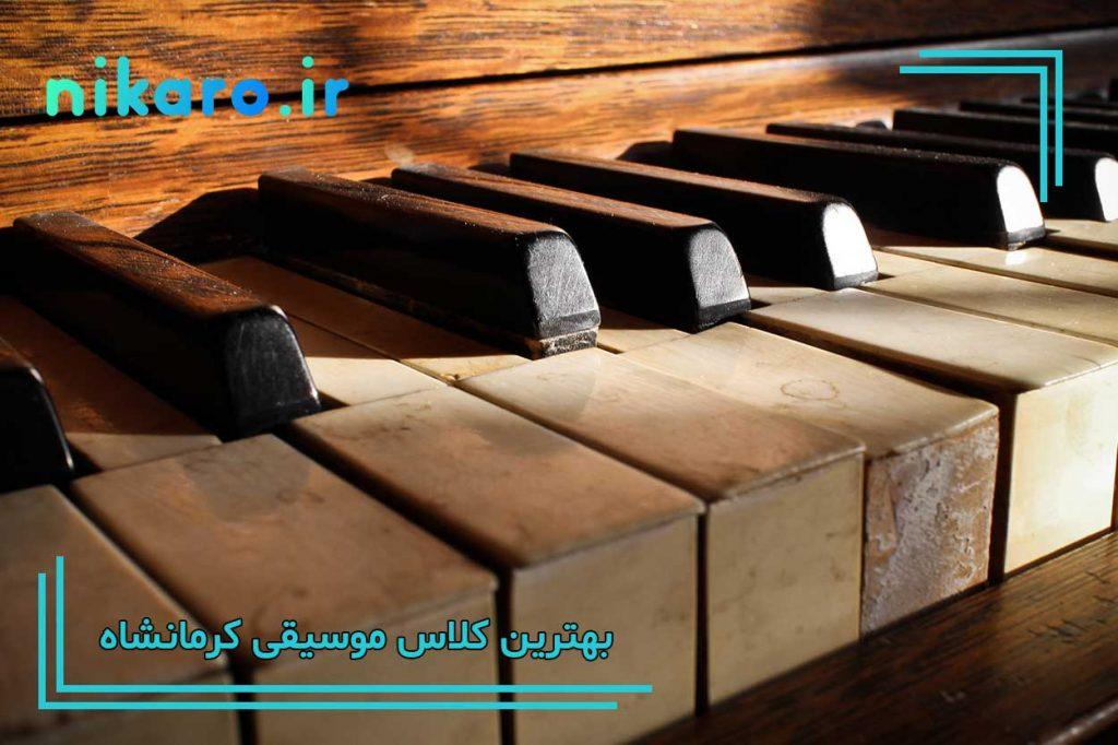 معرفی بهترین کلاس های موسیقی در کرمانشاه