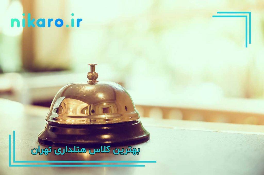 معرفی بهترین کلاس هتلداری تهران