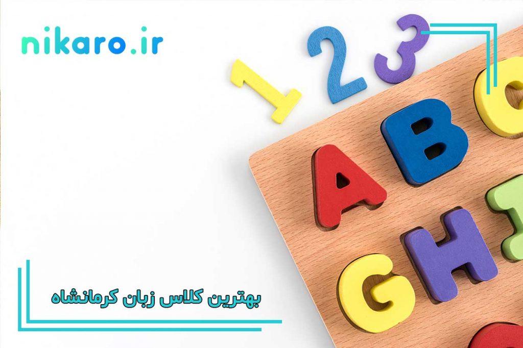 معرفی بهترین کلاس زبان کرمانشاه