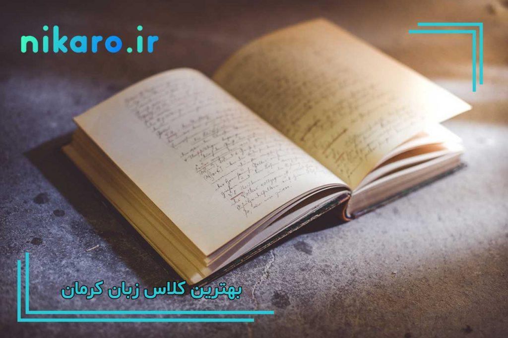 معرفی بهترین کلاس زبان کرمان
