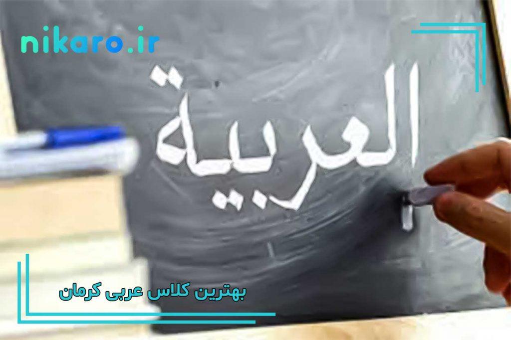 معرفی بهترین کلاس عربی کرمان