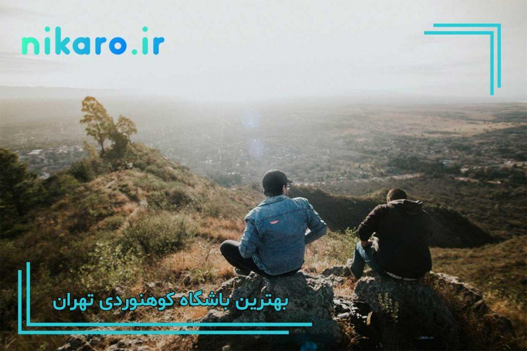 معرفی بهترین باشگاه های کوهنوردی تهران