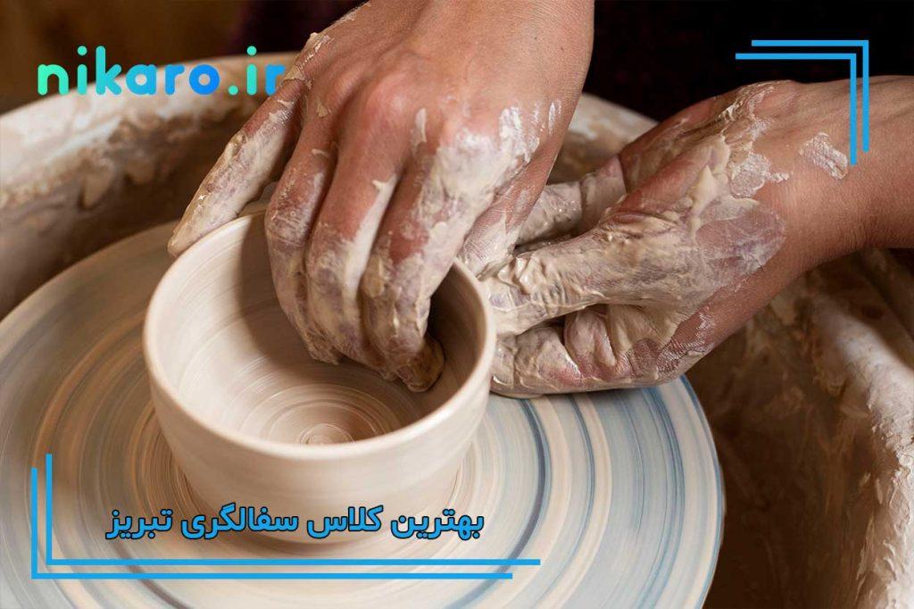 معرفی بهترین کلاس سفالگری تبریز