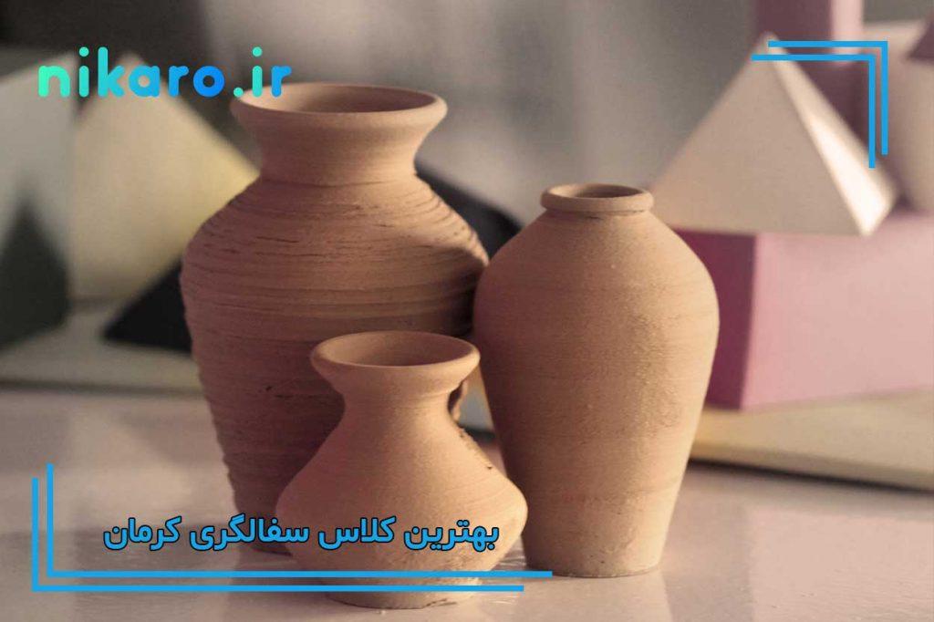 معرفی بهترین کلاس سفالگری کرمان