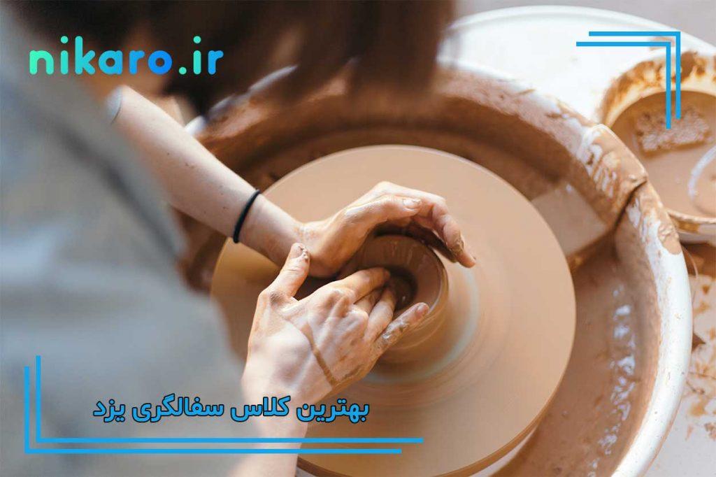 معرفی بهترین کلاس سفالگری یزد