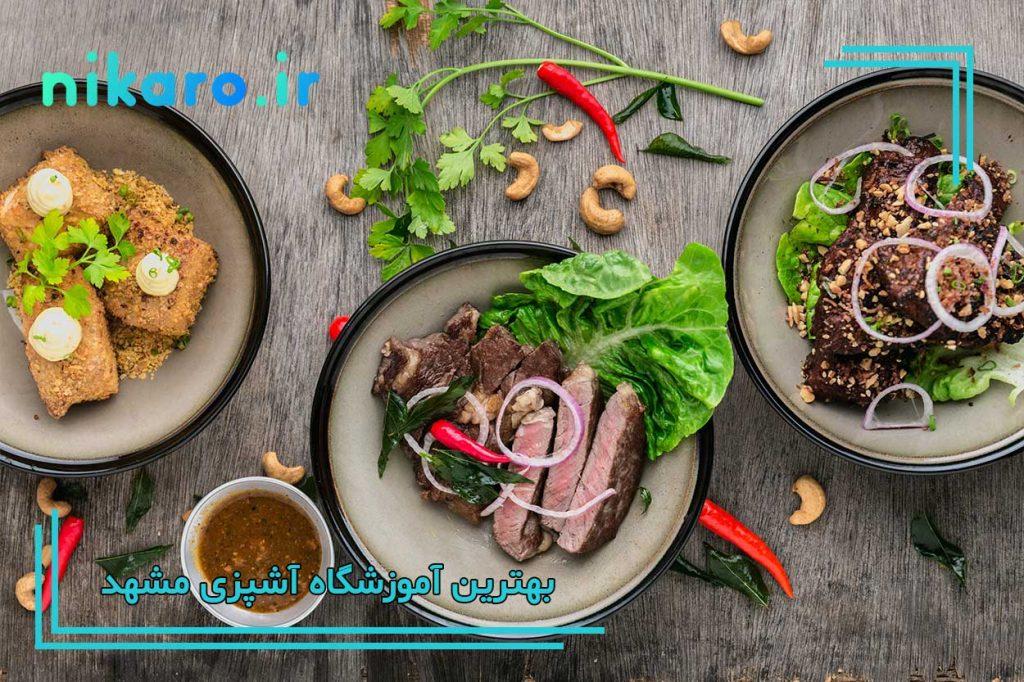 معرفی بهترین آموزشگاه های آشپزی در مشهد
