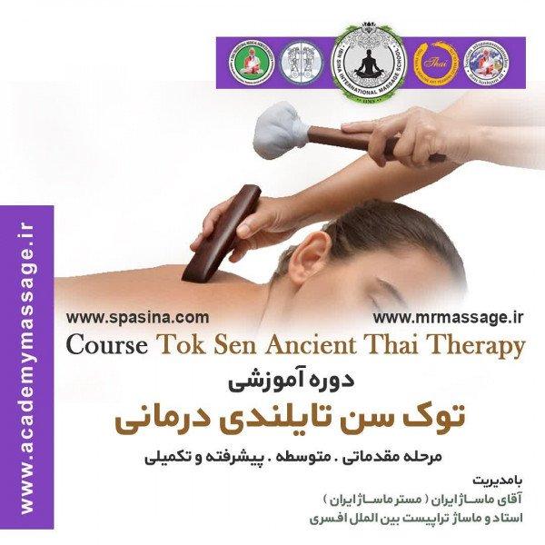 توک سن تایلندی درمانی