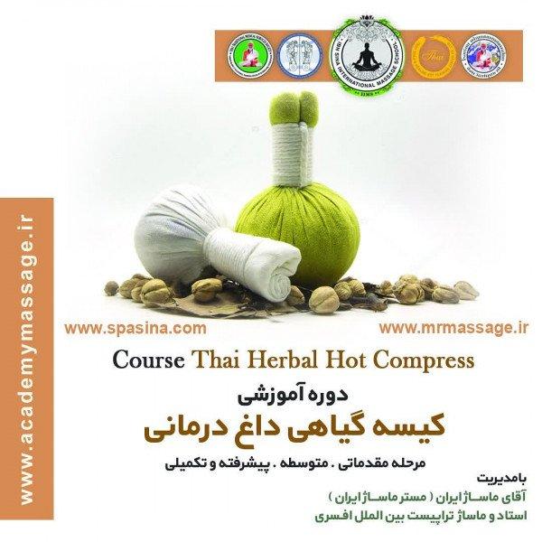 کیسه گیاهی داغ درمانی