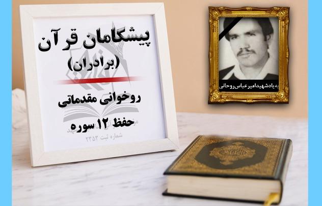 پیشگامان قرآن برادران(روخوانی حفظ12سوره)یادبود شهید روحانی