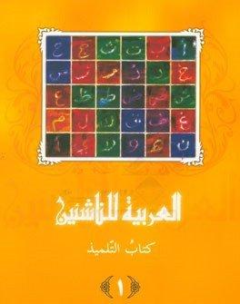 عربی مقدماتی 2