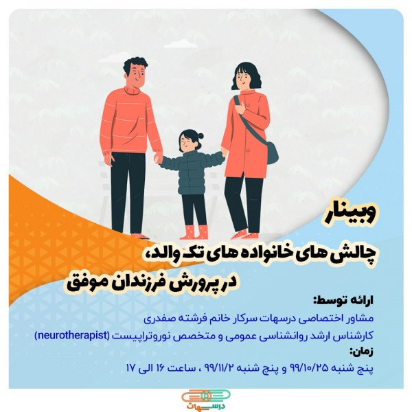 چالش های خانواده های تک والد