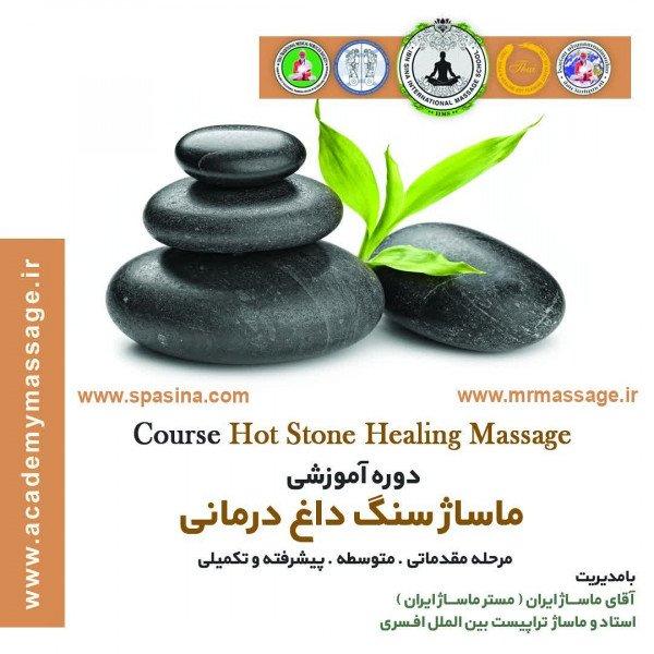 ماساژ سنگ داغ درمانی