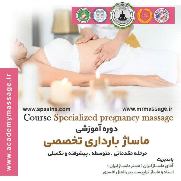 ماساژ بارداری تخصصی