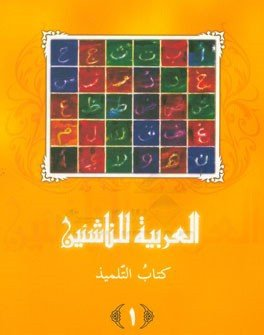 عربی مقدماتی 1