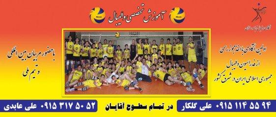 کلاس والیبال مقدماتی و پایه-کاظمیان