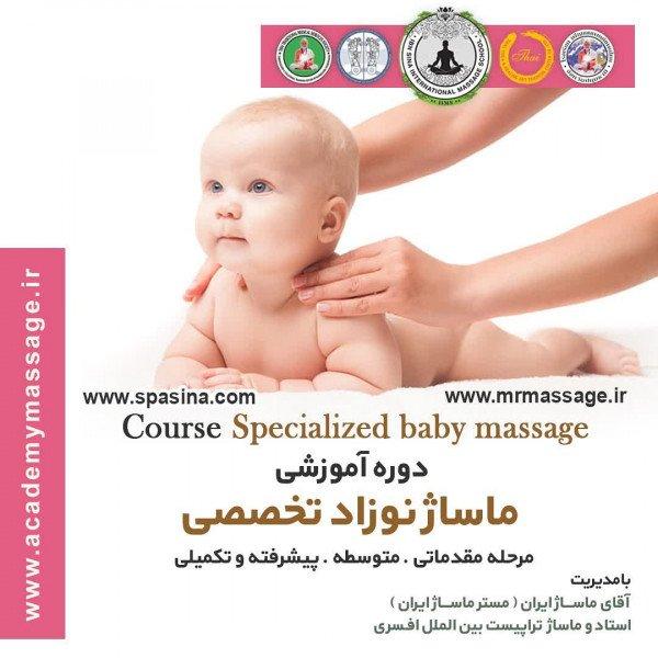ماساژ نوزاد تخصصی