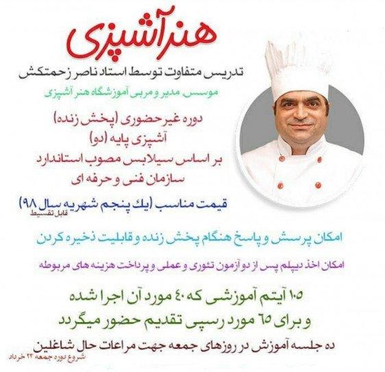 آشپزی پایه