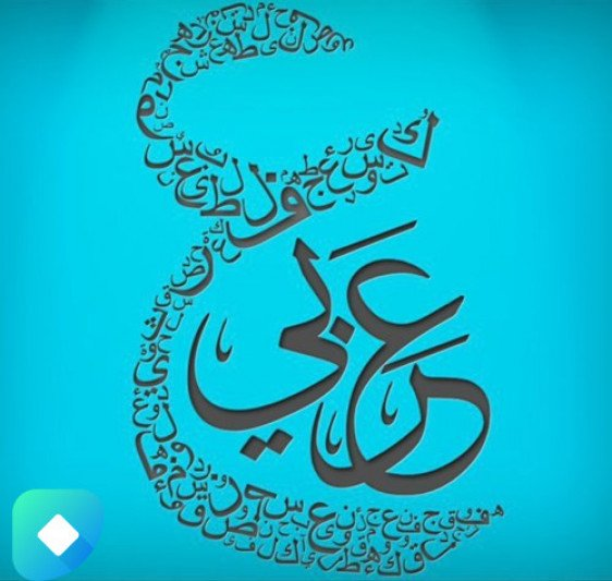 آموزش زبان عربی (ویژه)