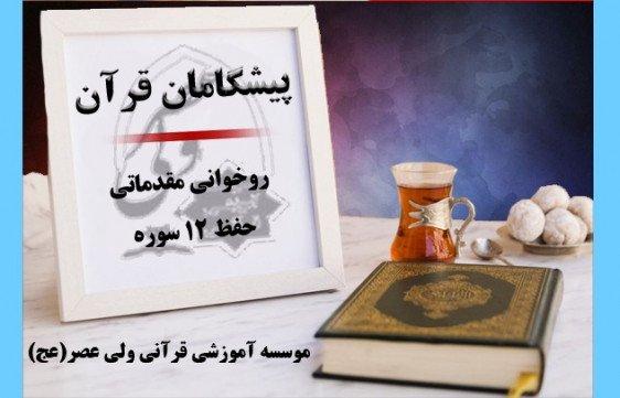 پیشگامان قرآن برادران(روخوانی مقدماتی و حفظ 12سوره)
