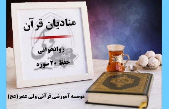 منادیان قرآن برادران (روانخوانی  وحفظ20سوره)
