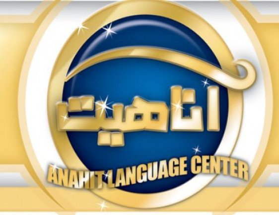 آموزشگاه زبان آناهیت