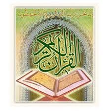 آموزشگاه قرآنی  جامعه القرآن و العترت