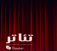 آموزشگاه سینمایی آموزشگاه بازیگری کشتان فیلم
